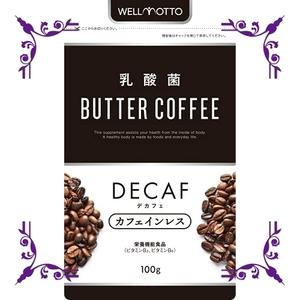 【送料無料】日本一バリスタ&管理栄養士ダブル監修 乳酸菌 バターコーヒー デカフェ カフェインレス MCTオイル グラスフェッドバ