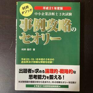 中小企業診断士2次試験 事例攻略のセオリー (平成21年度版) 村井信行 【著】