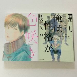 BL中古コミック 『色咲き』『俺は性格が悪い』 2冊セット 四宮しの