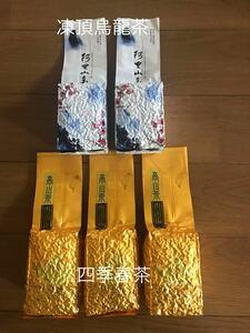 台湾茶 凍頂烏龍茶150g2個四季春茶150g3個農家直送新茶
