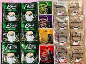 ■7種 詰め合わせ■ ドリップコーヒー 澤井珈琲 吉田珈琲