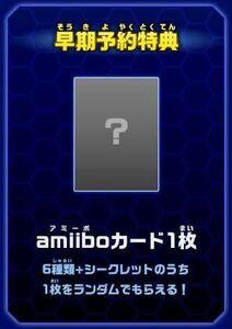 Nintendo Switch 遊戯王ラッシュデュエル 最強バトルロイヤル!! 【早期予約特典】amiiboカード 2セット