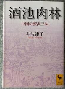 酒池肉林 (講談社学術文庫) 井波律子