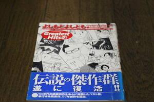 Greatest Hits+3 よしもとよしとも アクションコミックス 双葉社 初版 帯付き と540