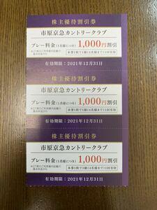 京急 株主優待割引券 市原京急カントリークラブ プレー料金1000円割引 3枚