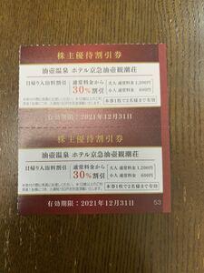 京急 株主優待割引券 油壺温泉 ホテル京急油壺観潮荘