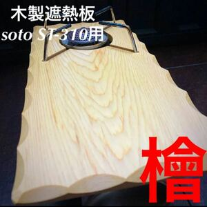 SOTO ST-310用 木製遮熱板 64