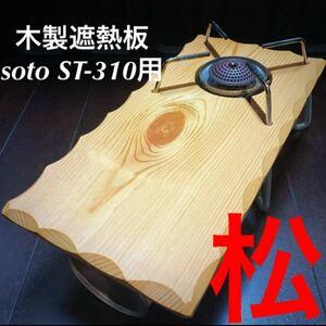 SOTO ST-310用 木製遮熱板 66