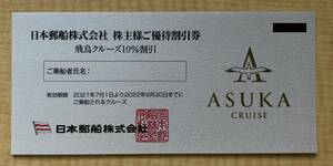 日本郵船株式会社 株主様ご優待割引券 飛鳥クルーズ10%割引 2022年9月30日まで