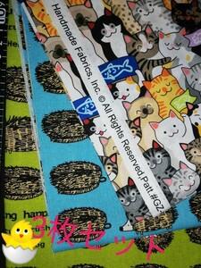 ハンドメイド カットクロス ハギレ 動物柄 猫柄 ハリネズミ柄 DIY 材料 布クラフト 廃盤 レア生地 工作