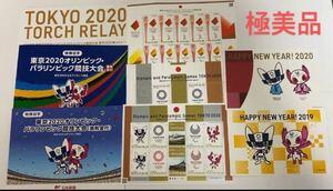 東京2020オリンピック切手セット