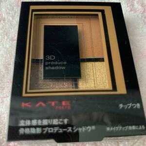 ケイト3DプロデュースシャドウBR-1新商品