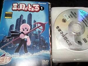 DVD レンタル落ち ケースなし 手塚治虫アニメ 三つ目がとおる