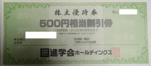 進学会 株主優待券 3000円分 2022年6月まで 北大学力増進会 スポーツクラブZip
