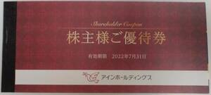 アインホールディングス 株主優待券 2000円分 2022年7月まで アインズ&トルペ AINZ&TULPE アインズ薬局