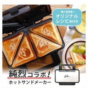 ☆【純烈 ホットサンドメーカー】ホットサンド・じゅんれつ・調理器具・サンドメーカー・送料込み・新品