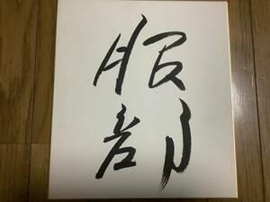 元大相撲力士「服部」直筆サイン色紙
