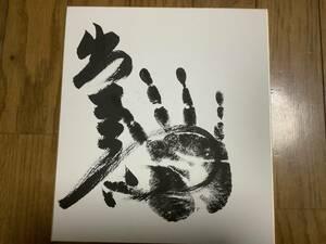 元大相撲力士大関「出島」直筆サイン黒ずみ手形