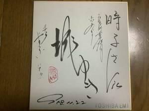演歌歌手「城ゆき」直筆サイン色紙