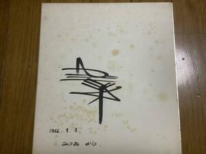 昭和歌謡歌手「梶光夫」直筆サイン色紙