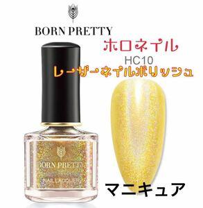 BORN PRETTY ホロネイル レーザーネイルポリッシュ マニキュア ユニコーン ネイル HC10