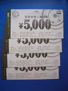 コズミックダイナー お食事優待券 20000円分