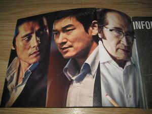 韓国映画 チョ・スンウ 「インサイダーズ 内部者たち」報道資料/秘密の森~深い闇の向こうに~