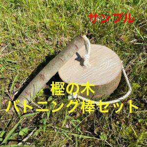 樫の木 薪割り台 バトニング棒付き