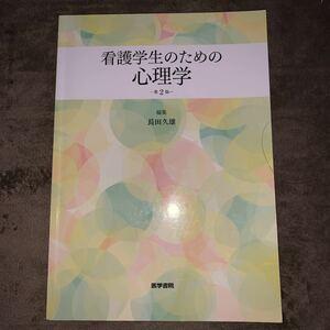 看護学生のための心理学/長田久雄/大木桃代 医学書院
