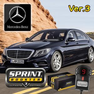 ベンツ Sクラス W217 C217 W222 SPRINT BOOSTER スプリントブースター S300 S400 S550 S600 RSBD452 Ver.3 2014年~ 新品 即日発送