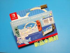 Nintendo Switch 任天堂スイッチ サンリオキャラクターズ きせかえカバー TPUセット シナモロール