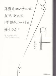 外資系コンサルはなぜ、あえて「手書きノート」を使うのか? 太田あや(著)(ノート術,ノートの書き方、考え方,手書き,頭の中を整理)