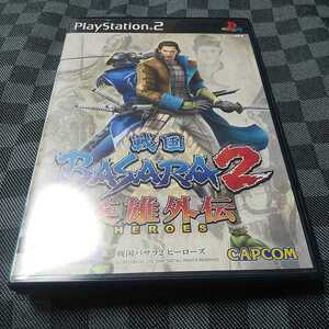 PS2【戦国BASARA2=英雄外伝=】2007年カプコン ※対象年齢12歳以上 [送料無料]返金保証あり