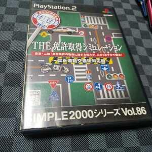 PS2【THE免許取得シミュレーション】2005年ナツメ ※解説書なし[送料無料]返金保証あり