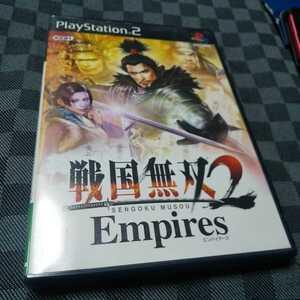 PS2【戦国無双2=Empires=】2006年光栄 [送料無料]返金保証あり