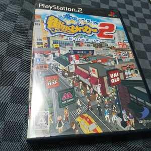 PS2【街ingメーカー2】2005年D3 ※解説書なし [送料無料]返金保証あり
