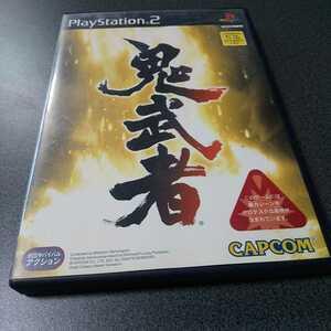 PS2【鬼武者】2001年カプコン ※暴力・グロテスクシーンあり [送料無料]返金保証あり