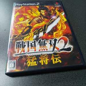 PS2【戦国無双2/猛将伝】2007年光栄 ※解説書なし [送料無料]返金保証あり