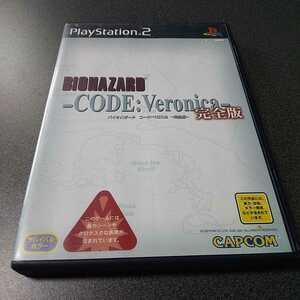 PS2【バイオハザード/コード:ベロニカ~完全版~】2001年カプコン [送料無料]返金保証あり