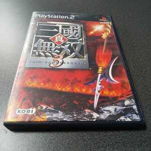 PS2【真・三國無双3】2002年光栄 [送料無料]返金保証あり