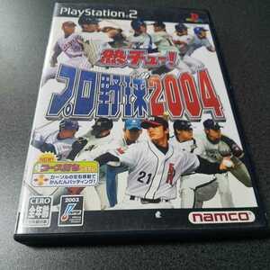 PS2【熱チュー!プロ野球2004】ナムコ [送料無料]返金保証あり
