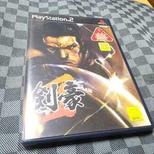 PS2【剣豪】元気 ※暴力・グロテスクシーンあり [送料無料]返金保証あり