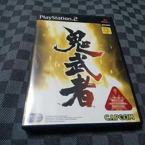 PS2【鬼武者】カプコン ※暴力・グロテスクシーンあり [送料無料]返金保証あり