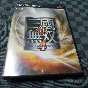 PS2【真・三國無双4】2004年光栄 [送料無料]返金保証あり