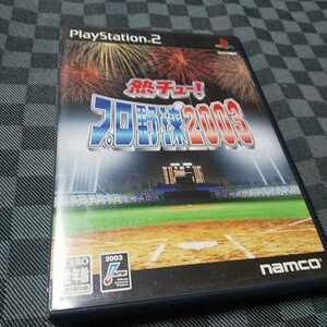 PS2【熱チュー!プロ野球2003】ナムコ [送料無料]返金保証あり