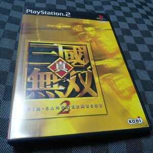 PS2【三國無双2】2001年光栄 [送料無料]返金保証あり