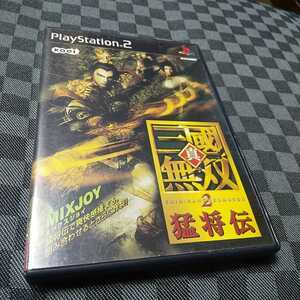 PS2【真・三國無双2/猛将伝】2002年光栄 [送料無料]返金保証あり