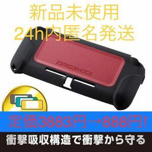☆新品☆ Nintendo Switch LITE用 カバーケース
