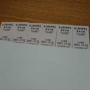 送料63円~◆東武鉄道乗車券◆6枚 株主優待乗車証 乗車券 2021年12月31日迄 乗車証
