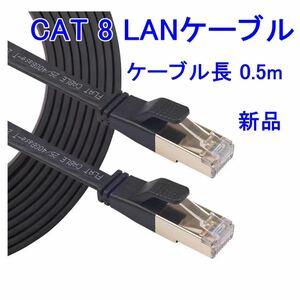 LANケーブル CAT8 0.5m RJ45 40ギガビット 高速光通信対応
